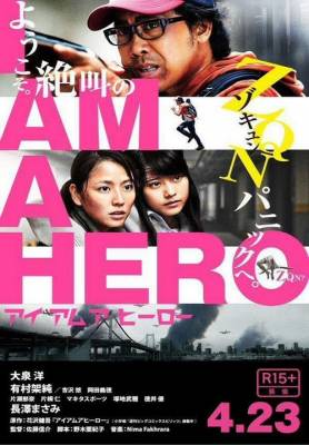 Visuel I am a Hero / I am a Hero (アイアムアヒーロー) (Films)