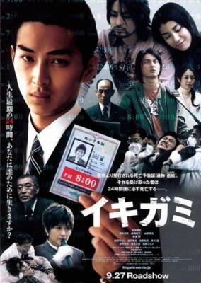 Visuel Ikigami - Préavis de Mort / Ikigami (Films)