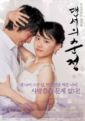 Visuel Innocent Steps / Daenseo-ui sunjeong (Films)