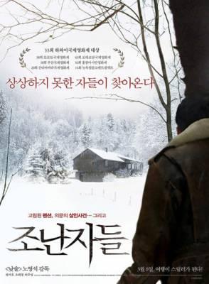 Visuel Intruders / Jo nan-ja-deul (조난자들) (Films)