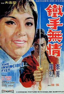 Visuel Invincible Fist (The) / Tie shou wu qing (Films)