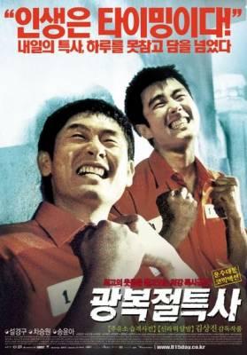 Visuel Jail Breakers / Gwangbokjeol teuksa (Films)