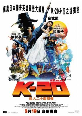 Visuel K-20, L'homme aux 20 visages / The legend of the mask (Films)