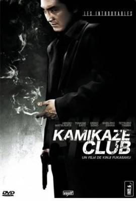 Visuel Kamikaze Club / Kyokatsu koso Waga Jinsei (Films)