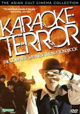 Visuel Karaoke Terror / Shôwa kayô daizenshû (Films)