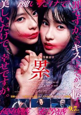 Visuel Kasane / Kasane (累-かさね-) (Films)