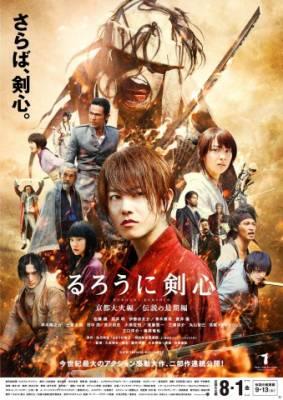 Visuel Kenshin : Kyoto Inferno / Rurouni Kenshin : Kyoto Inferno (Films)