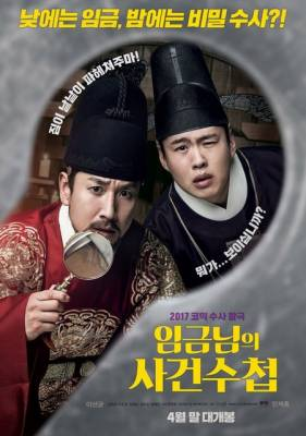 Visuel King's Case Note (The) / Imgeumnimui Sagunsoocheob (임금님의 사건수첩) (Films)