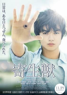 Visuel Kiseijū / Kiseijū (寄生獣) (Films)