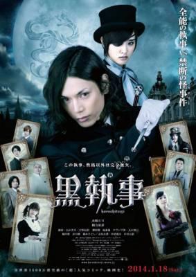 Visuel Kuroshitsuji / Kuroshitsuji (黒執事) (Films)