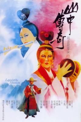 Visuel Legend of the mountain / Shan zhong zhuan qi (Films)