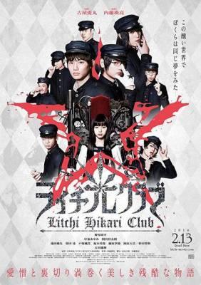 Visuel Litchi Hikari club / Litchi Hikari club (ライチ☆光クラブ) (Films)