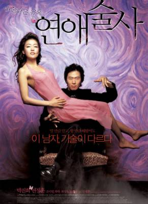 Visuel Love in Magic / Yeonae-sulsa (연애술사) (Films)