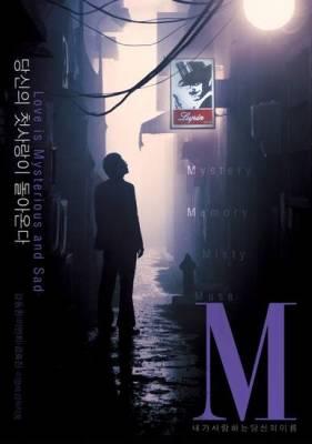 Visuel M / M (Films)