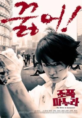 Visuel Ma Femme est un Gangster / Jopok Manura (Films)