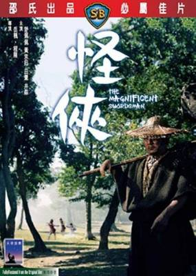 Visuel Magnificient Swordsman (The) / Guai xia (Films)