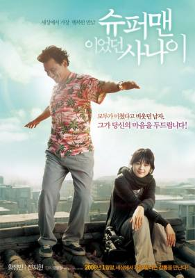 Visuel Man who was Superman (A) / Superman ieotdeon sanai (슈퍼맨이었던 사나이) (Films)