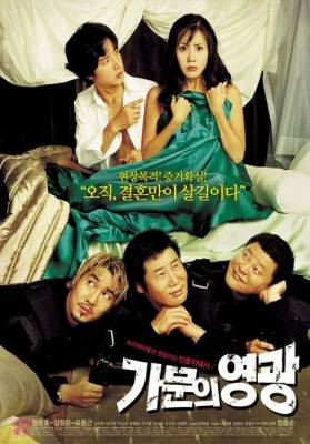 Visuel Marrying the Mafia / Kamouneui Yong-kwang (Films)