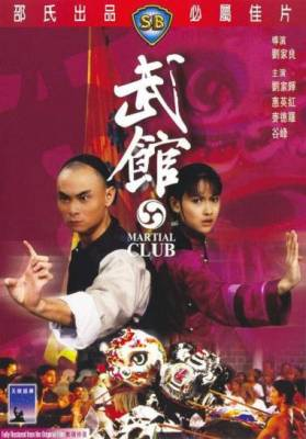 Visuel Martial Club / Wu guan (Films)