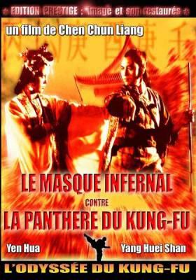 Visuel Masque infernal contre la panthère du kung-fu / Kung Fu Girls - Hu tu da xia san ge ban (Films)