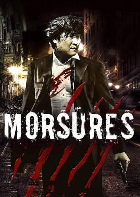 Visuel Morsures / Howling (Films)