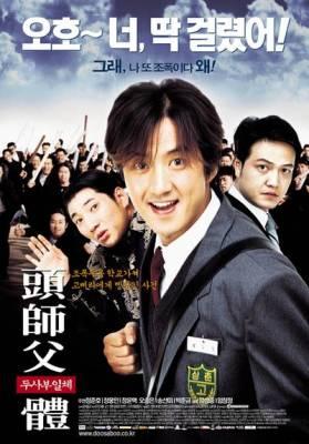 Visuel My Boss My Hero / Doosaboo ilchae (Films)