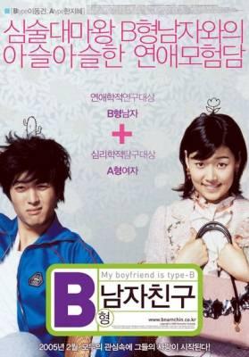 Visuel My Boyfriend is type-B / B-hyeong namja chingu (Films)