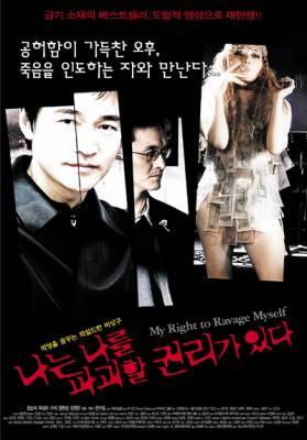 Visuel Mise à nu / Naneun nareul pagoehal gwolliga itda (Films)