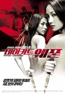 Visuel Naked Weapon / Chek law dak gung (Films)