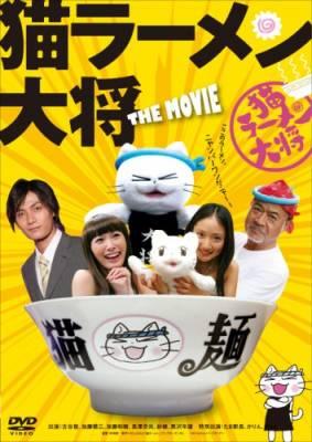 Visuel Neko Rāmen Taishō / Neko Rāmen Taishō (猫ラーメン大将) (Films)