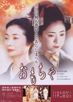 Visuel Maison des Geishas (La) / Omosha - The Geisha House (Films)