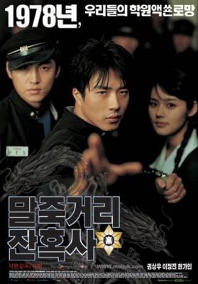 Visuel Once Upon a Time in High School / Mal-djouk kori djan-oksa (Films)