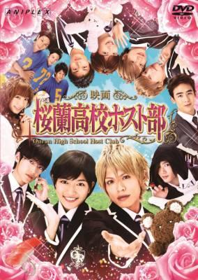 Visuel Ouran High School Host Club / Gekijoban Ōran Koko Host-bu (映画 桜蘭高校ホスト部) (Films)