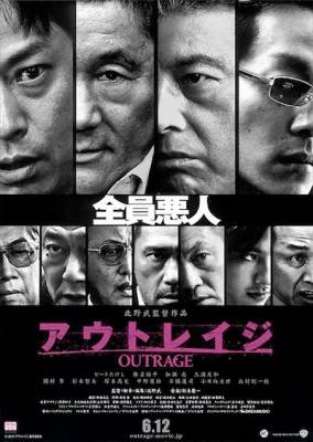 Visuel Outrage / Outrage (Films)