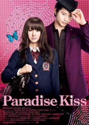Visuel Paradise Kiss / Paradise Kiss (パラダイス・キス) (Films)