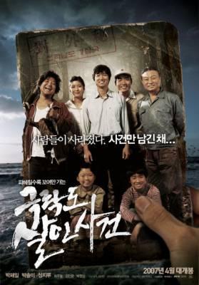 Visuel Paradise Murdered / Geukrakdo Salinsageon (Films)