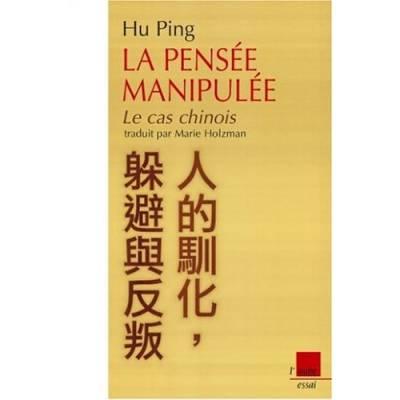 Visuel Pensée Manipulée, le cas chinois (La) / Ren de xunhua, duobi yu fanpan (Littérature)