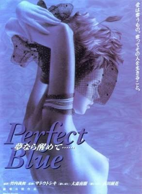 Visuel Perfect Blue: Yume Nara Samete / Perfect Blue: Yume Nara Samete (PERFECT BLUE 夢なら醒めて……) (Films)