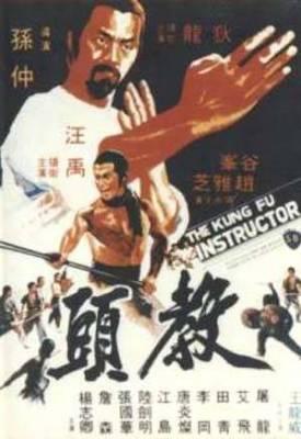 Visuel Professeur de Kung-fu (Le) / Jiao tou - The kung-fu instructor (Films)