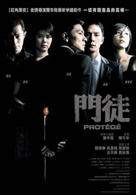 Visuel Protégé / Moon to (門徒) - Protégé (Films)