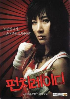Visuel Punch Lady /  (Films)
