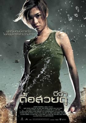 Visuel Raging Phoenix / Deu suay doo (Films)