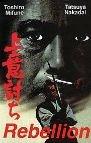 Visuel Rébellion / Jôi-uchi: Hairyô tsuma shimatsu (Films)