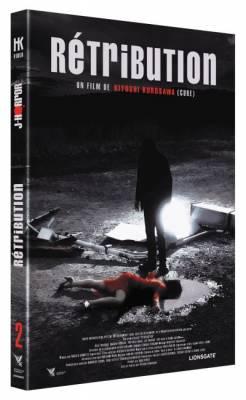 Visuel Rétribution / Sakebi (Films)