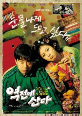 Visuel Reversal of Fortune / Yeokjeone sanda (Films)