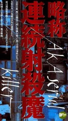 Visuel A.k.a Serial Killer / Ryakushô renzoku shasatsuma (Films)