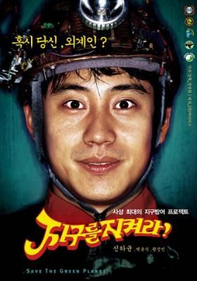 Visuel Save the green planet / Ji-goo-leul Ji-kyeo-la! (Films)