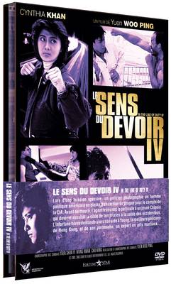 Visuel Sens du devoir IV (Le) / Wong ga si je ji IV: Jik gik jing yan (Films)