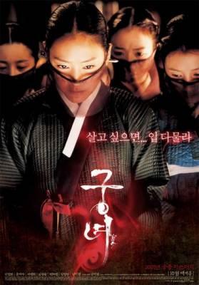 Visuel Shadow in the palace / Goongnyeo (Films)