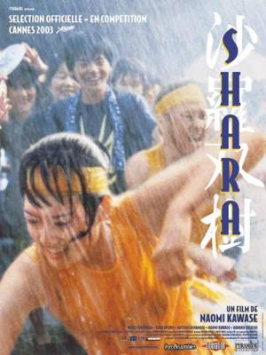 Visuel Shara / Shara (Films)